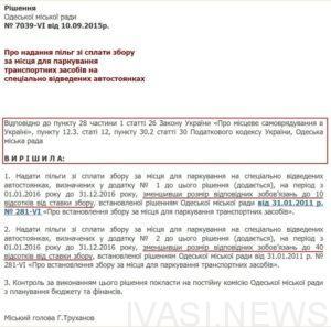 Решения-горсовета-№-7039-VI-від-10.09.2015р.-768x760
