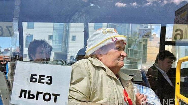 В Украине отменили бесплатный проезд — Ivasi.news 86ae9d723757f