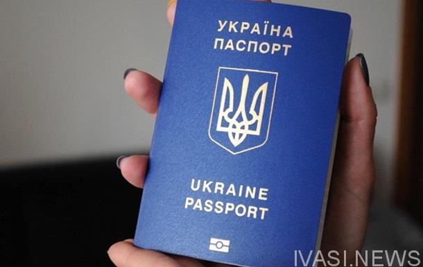 биометрический паспорт Одесса
