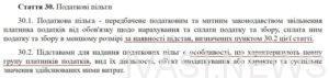 Податковий-кодекс-України-про-податкову-пільгу-768x182