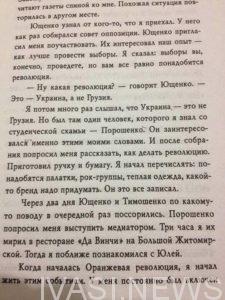 saakashvili_rasskazal_kak_uchil_poroshenko_delat_revolyutsii_2908