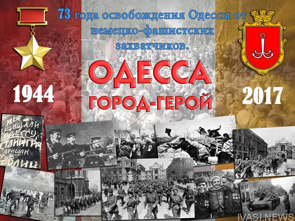 Лютиками, 10 апреля освобождение одессы открытки