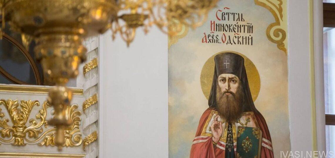 святой Иннокентий Одесский