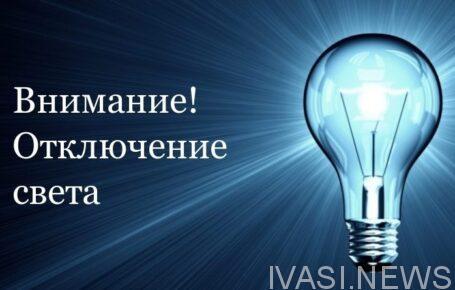 В воскресенье жители семи одесских улиц останутся без света