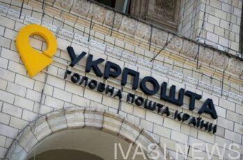 Жителей Одесской области начнут вакцинировать в отделениях Укрпочты