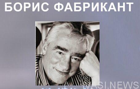 В Одессе остоится презентация поэтического сборника Бориса Фабриканта